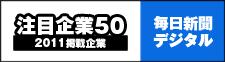 毎日新聞デジタル 注目企業50